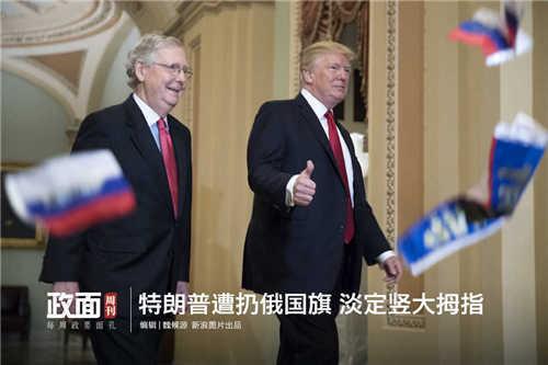 特朗普遭扔俄国旗 淡定对示威者竖大拇指