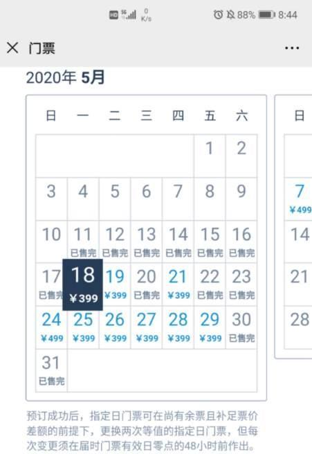 上海迪士尼门票开售不到一小时 7天内门票被抢空