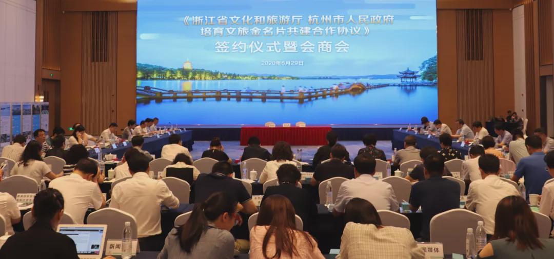 """杭州市人民政府与浙江省文化和旅游厅签订培育文旅""""金名片""""共建合作协议"""