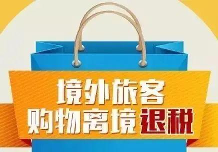 今日起,浙江实施境外旅客购物离境退税政策