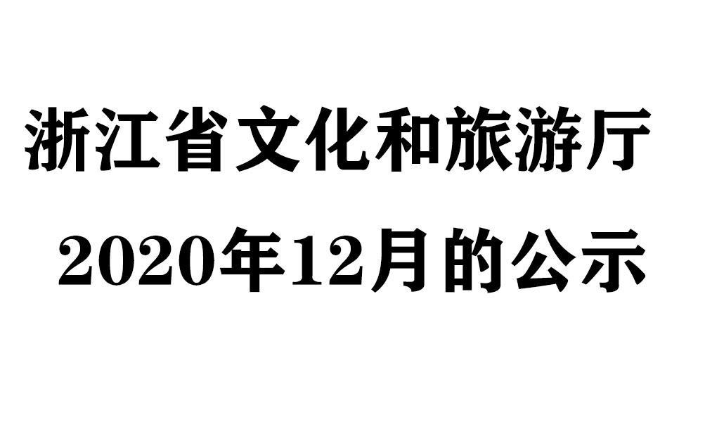 浙江省文化和旅游厅关于公示入选浙江省文化和旅游IP库名单的公告