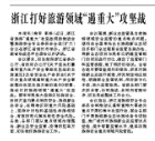 """浙江打好旅游领域""""遏重大""""攻坚战"""