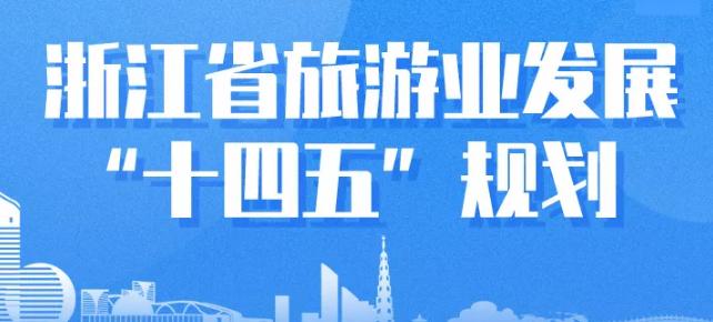 """十四五""""浙江省旅游业如何发展? 官宣来了!"""